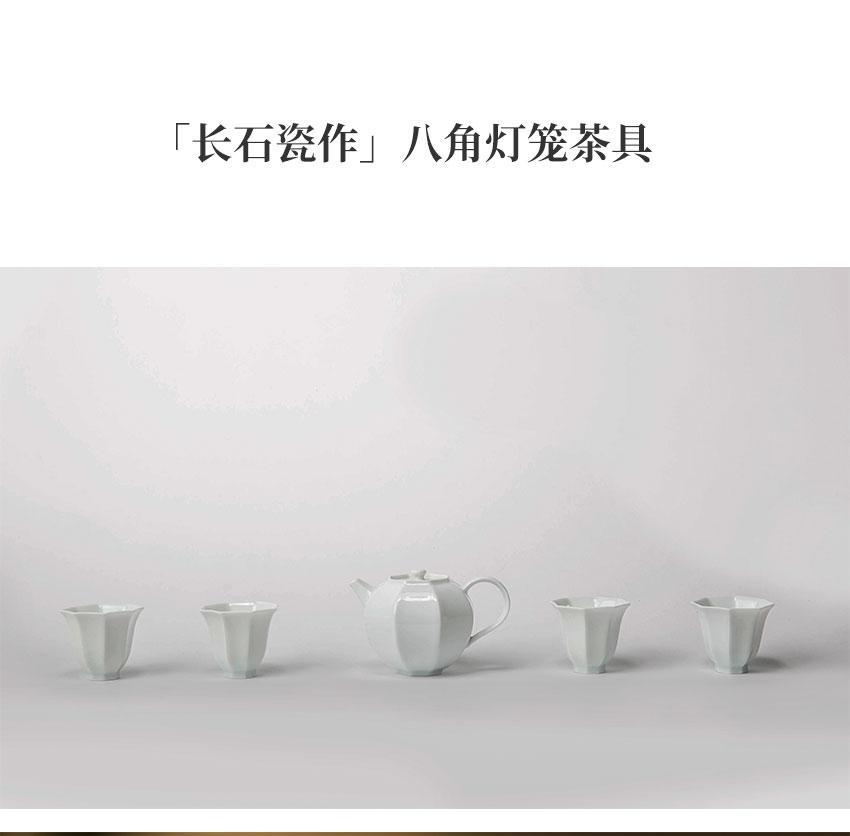 「长石瓷作」八角灯笼茶具_01.jpg