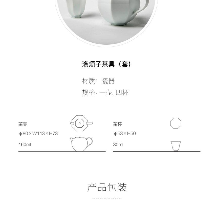 「长石瓷作」八角灯笼茶具_08.jpg