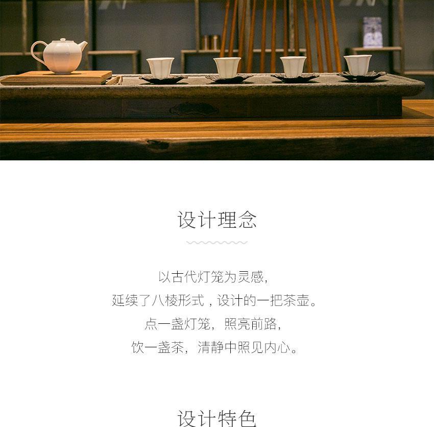 「长石瓷作」八角灯笼茶具_03.jpg