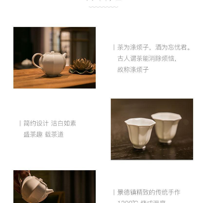 「长石瓷作」八角灯笼茶具_04.jpg